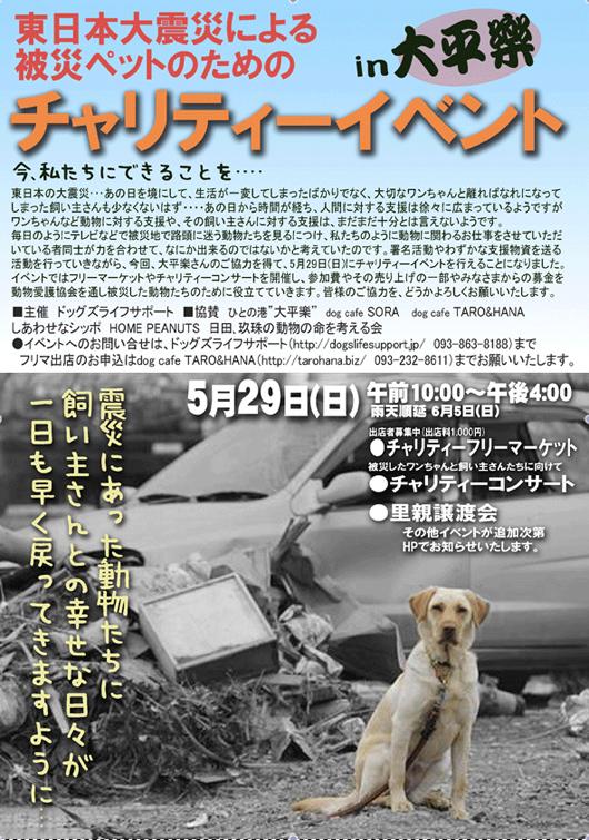 2011年5月29日(日) 被災ペットのためのチャリティーイベント at 太平楽
