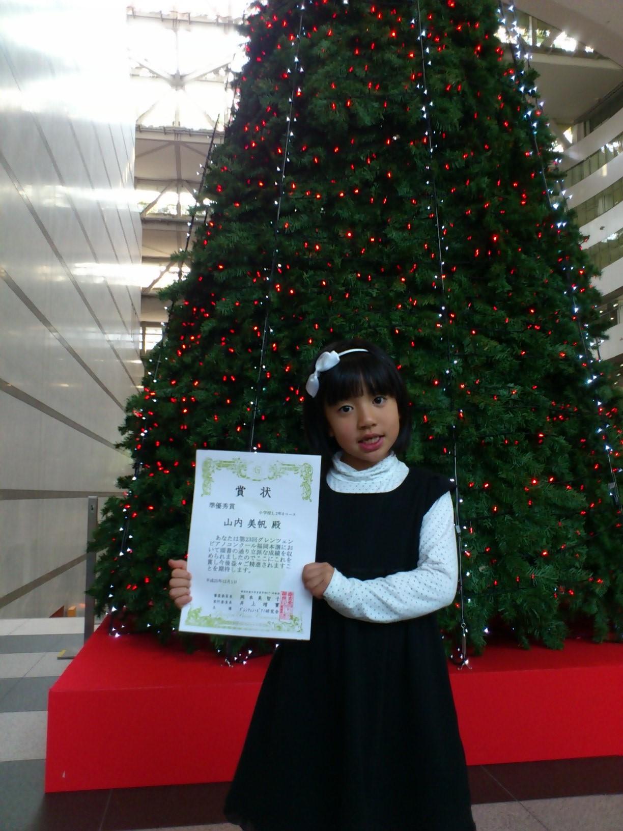 2013年12月1日(日)グレンツェン福岡本選 アクロス福岡
